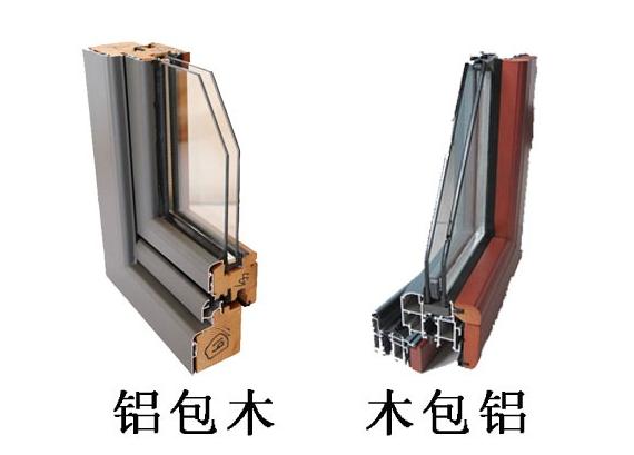 铝包木门窗与木包铝窗